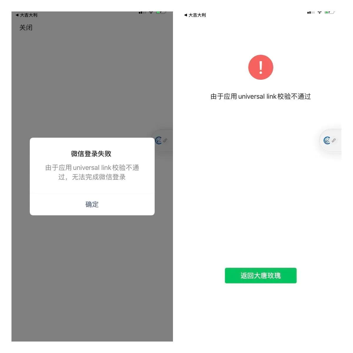 微信登入错误示例
