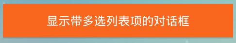Android 对话框组件 AlertDialog 四种常用方法郑为中-