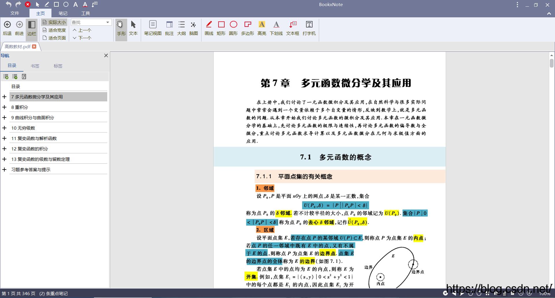 免费pdf电子书下载地址 免费好用的pdf编辑器