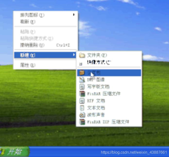WindowsXP系统下的公文包
