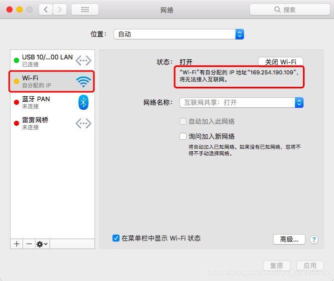 WiFi有自分配的IP地址