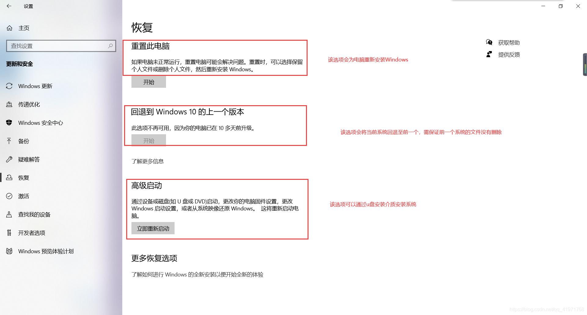 [外链图片转存失败,源站可能有防盗链机制,建议将图片保存下来直接上传(img-SkZQcVpN-1591714306302)(\Windows恢复功能.png)]