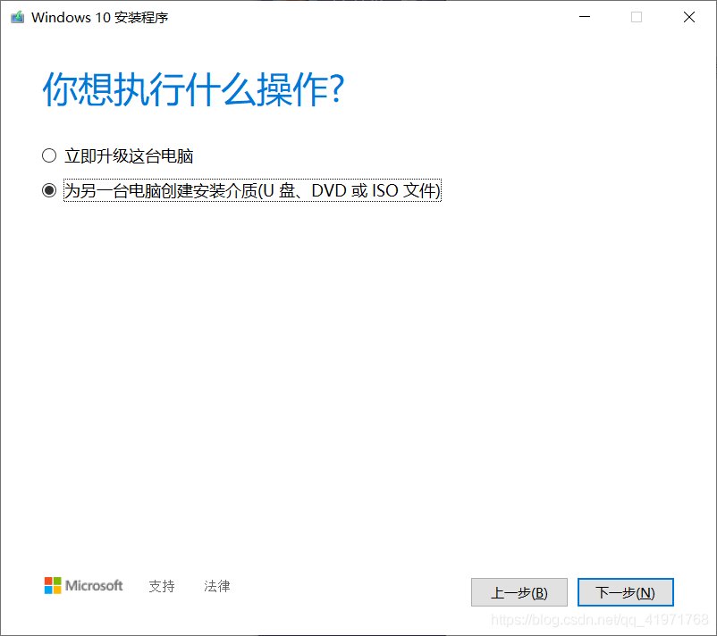 [外链图片转存失败,源站可能有防盗链机制,建议将图片保存下来直接上传(img-8g04pIvm-1591714306307)(\Windows安装程序01.png)]