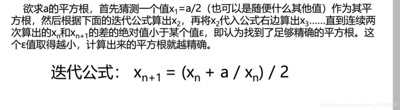 牛顿迭代法求平方根