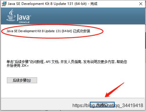 JDK的配置与安装