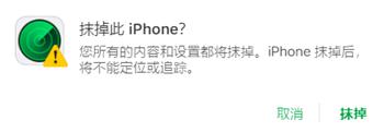 抹掉iPhone删除数据