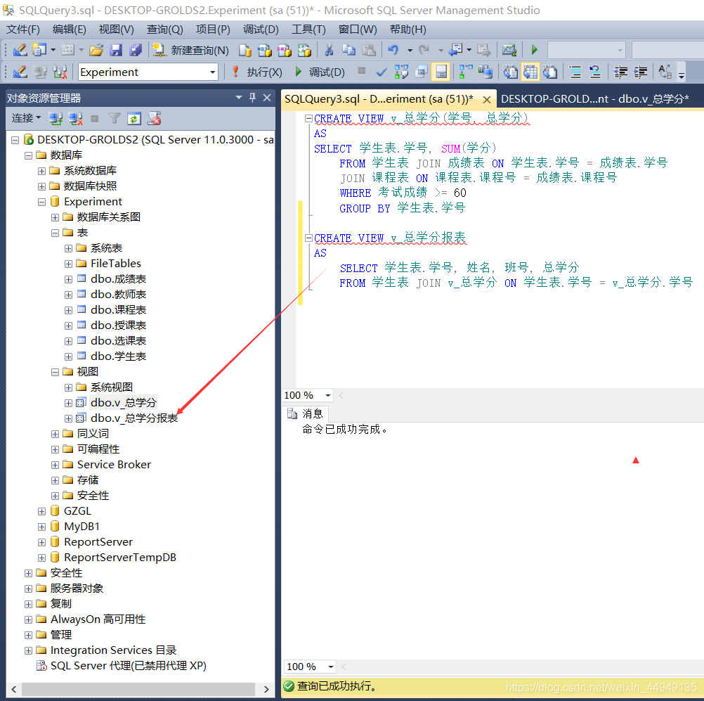 SQL Server 数据库【系统设计大作业】【教学管理系统】【完整代码】卢已好运哒~-site:blog.csdn.net/