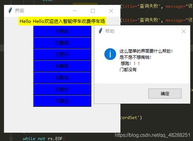 Python 与SQL sever数据库    图形化智能停车场管理系统qq48288251的博客-