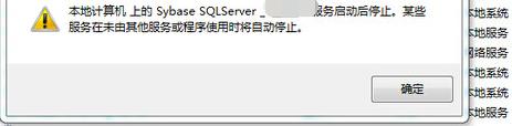 sybase服务启动报错