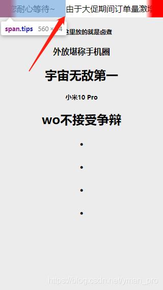 前端开发:css3实现文字首尾衔接跑马灯ymanpro的博客-css首尾相接