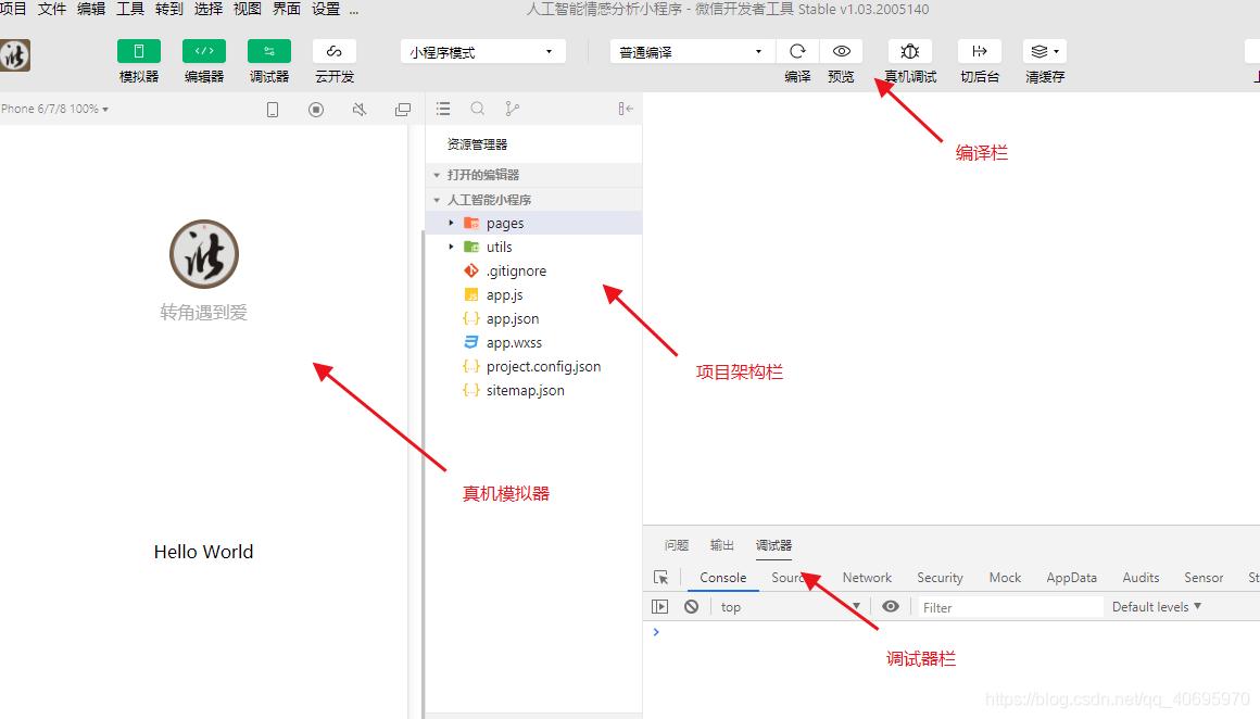 微信小程序:清空输入框信息与实现屏幕往上滚动文优-