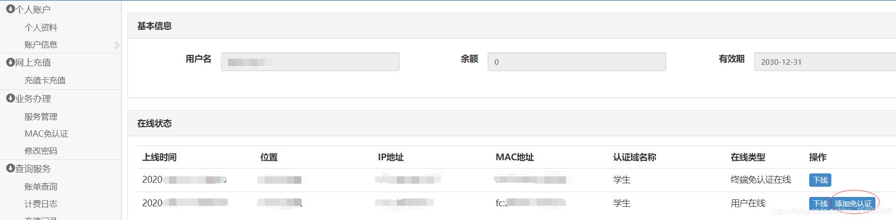 NJUCM-MAC免认证服务qq45888298的博客-