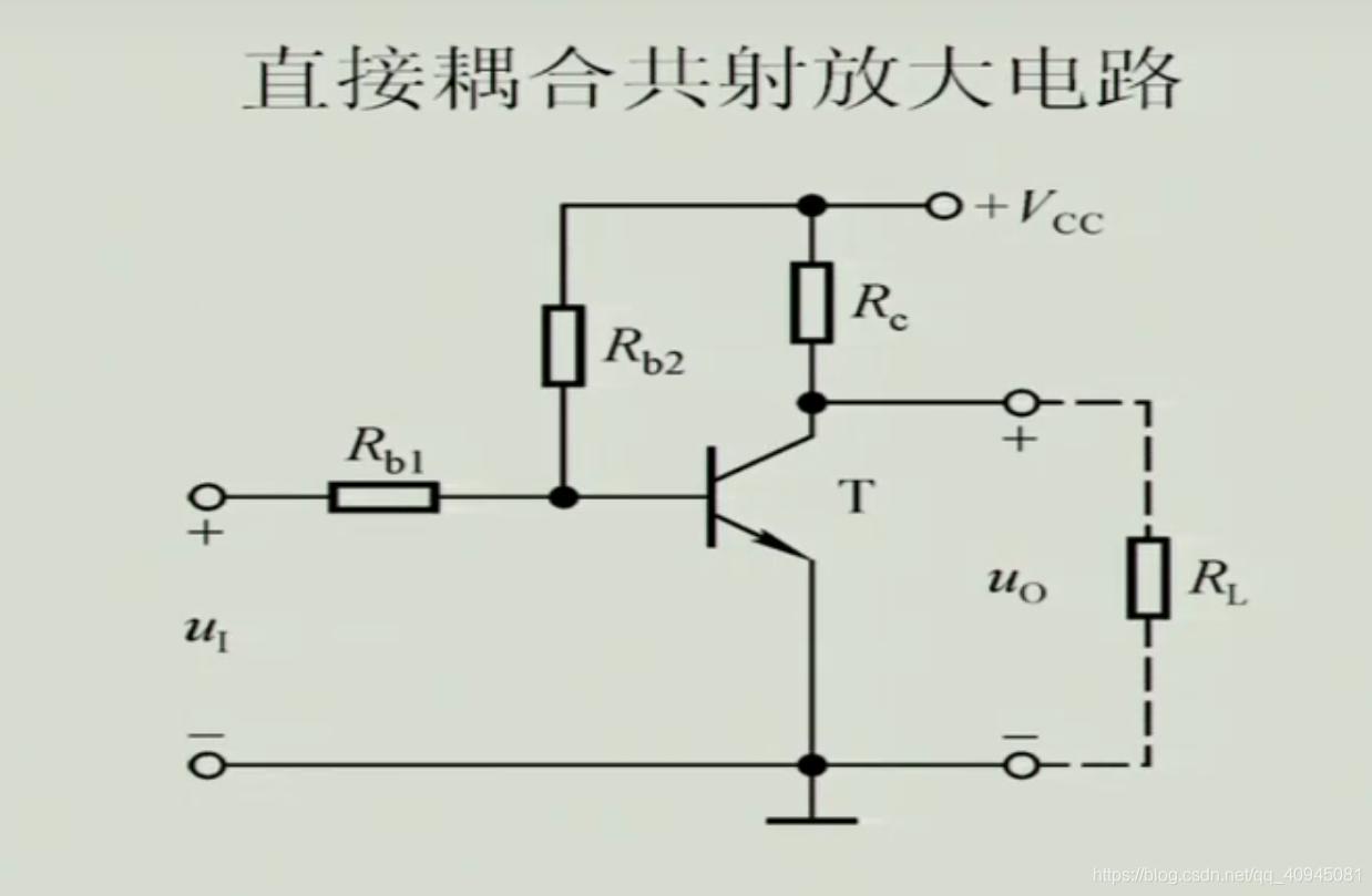 直接耦合共射放大电路