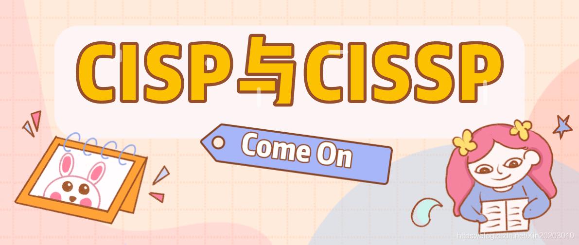 爱思考CISP与CISSP