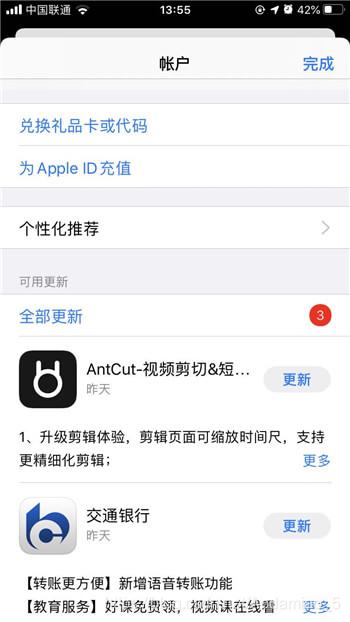 微信更新-应用商店