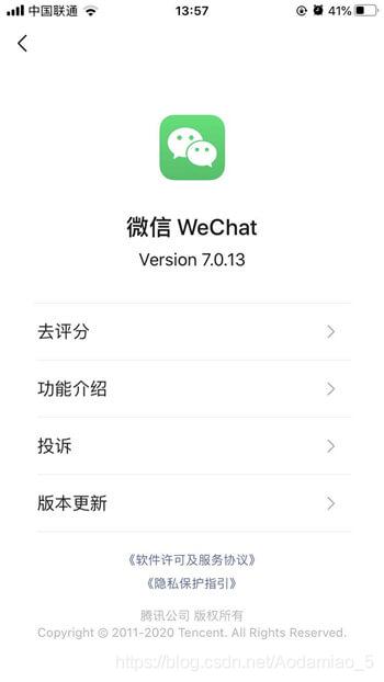 微信更新-检查版本更新