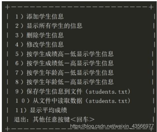 python实现的简单的学生信息管理系统