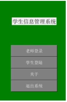 基于python和tkinter实现的一个简单的学生信息管理系统
