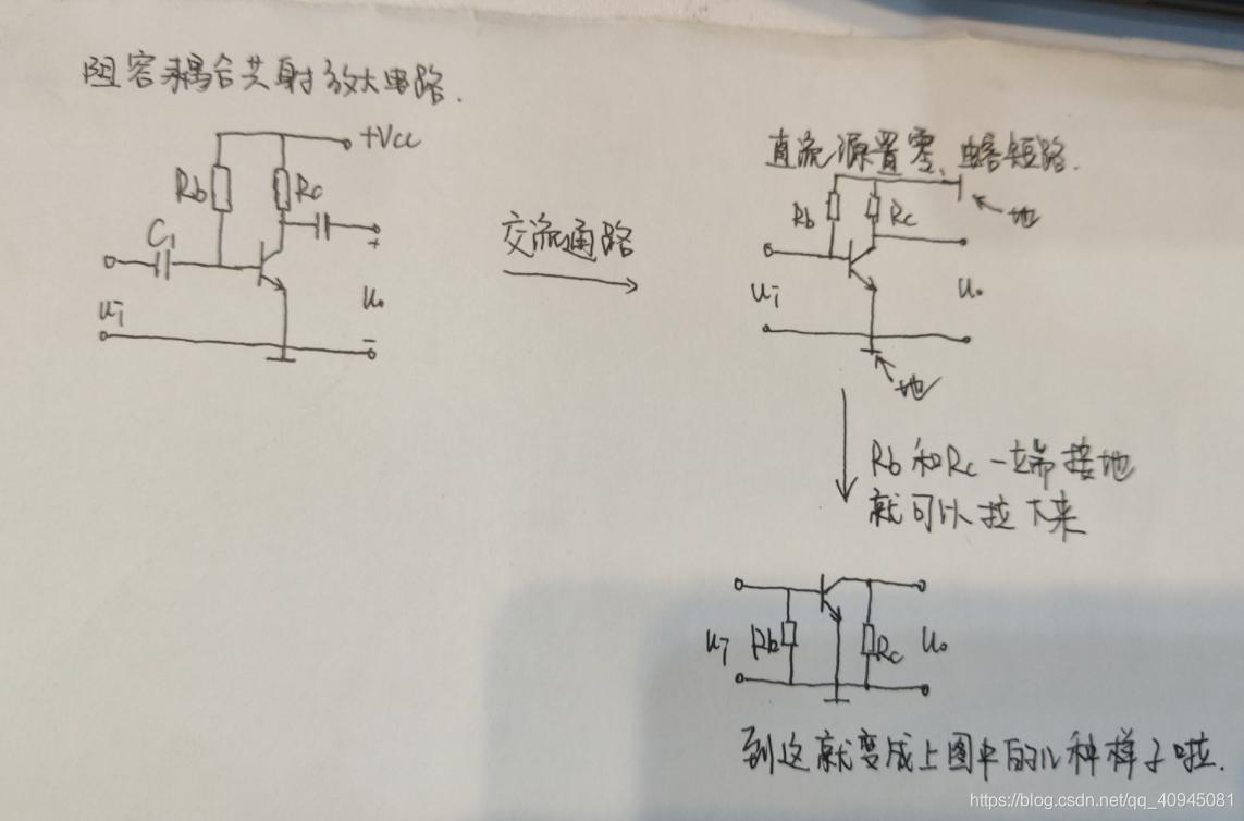 阻容耦合共射放大电路交流通路的变换过程