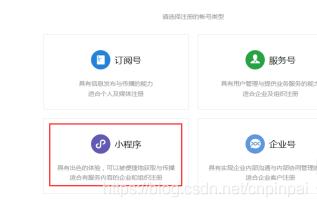 微信小程序申请注册提交审核并发布