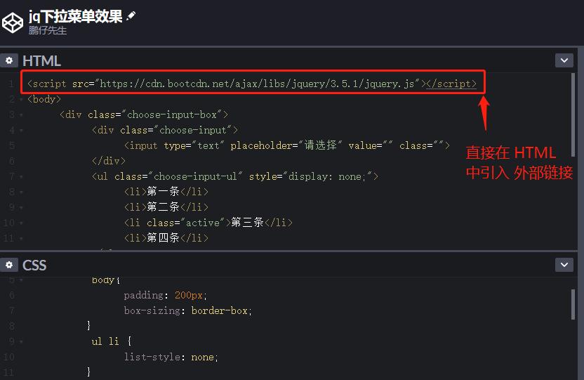 CodePen的使用教程 codepen如何存放自己的代码 codepen存放的代码如何引入到网站里 codepen引入博客页面