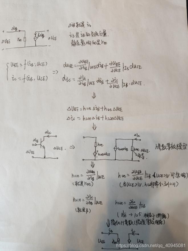 H参数等效模型的推导过程