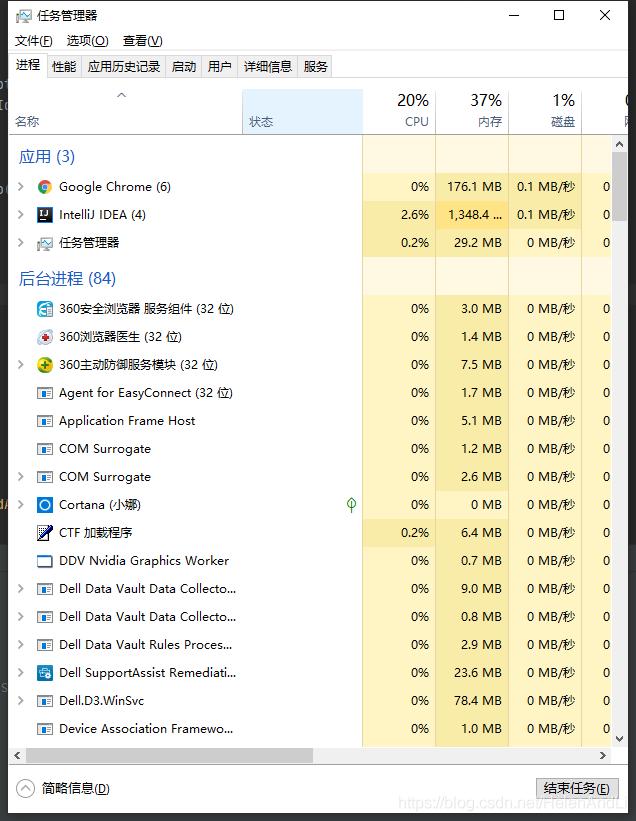 Windows任务管理器