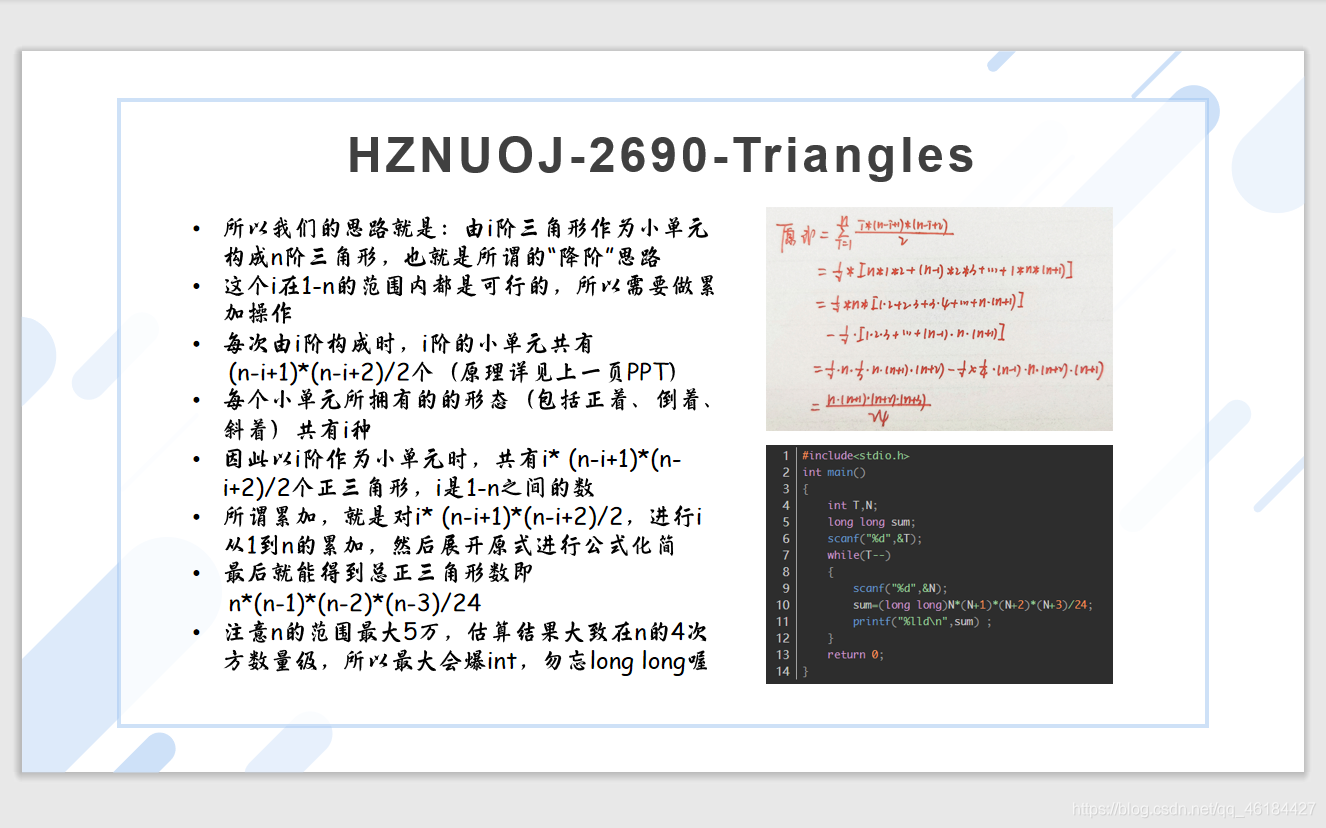 HZNUOJ-2690-Triangles题解