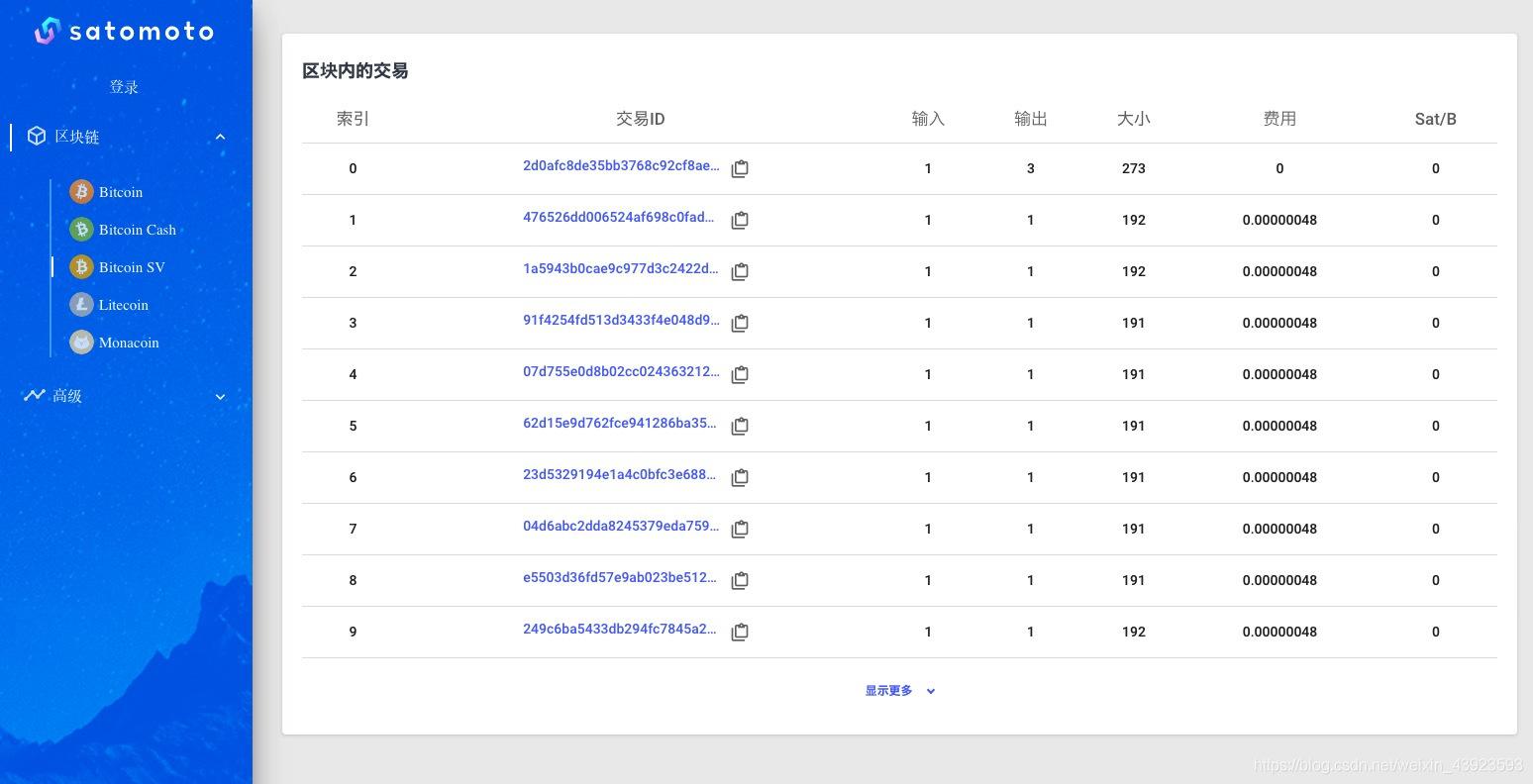 区块详情页-交易列表