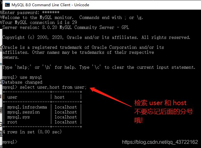检索user 和 host 字段