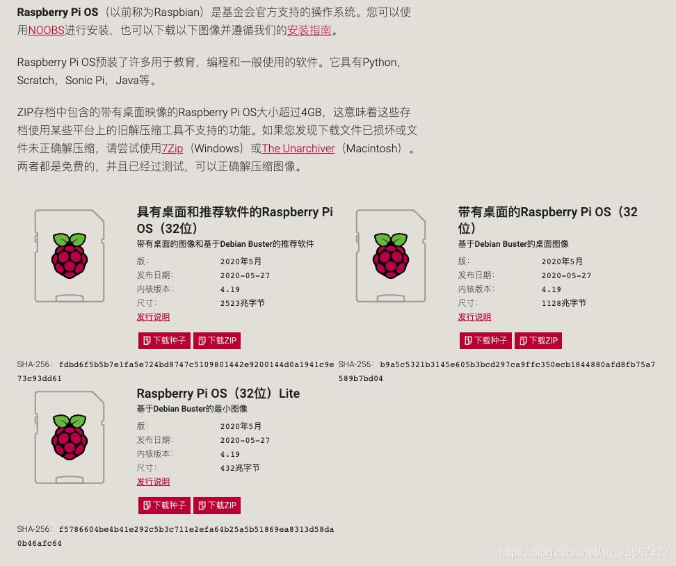 树莓派操作系统