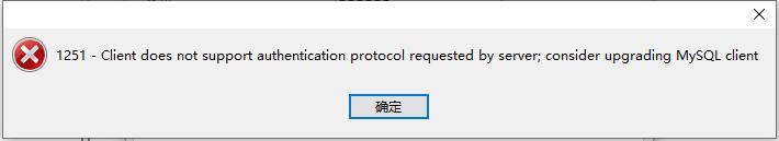 报1251错误代码