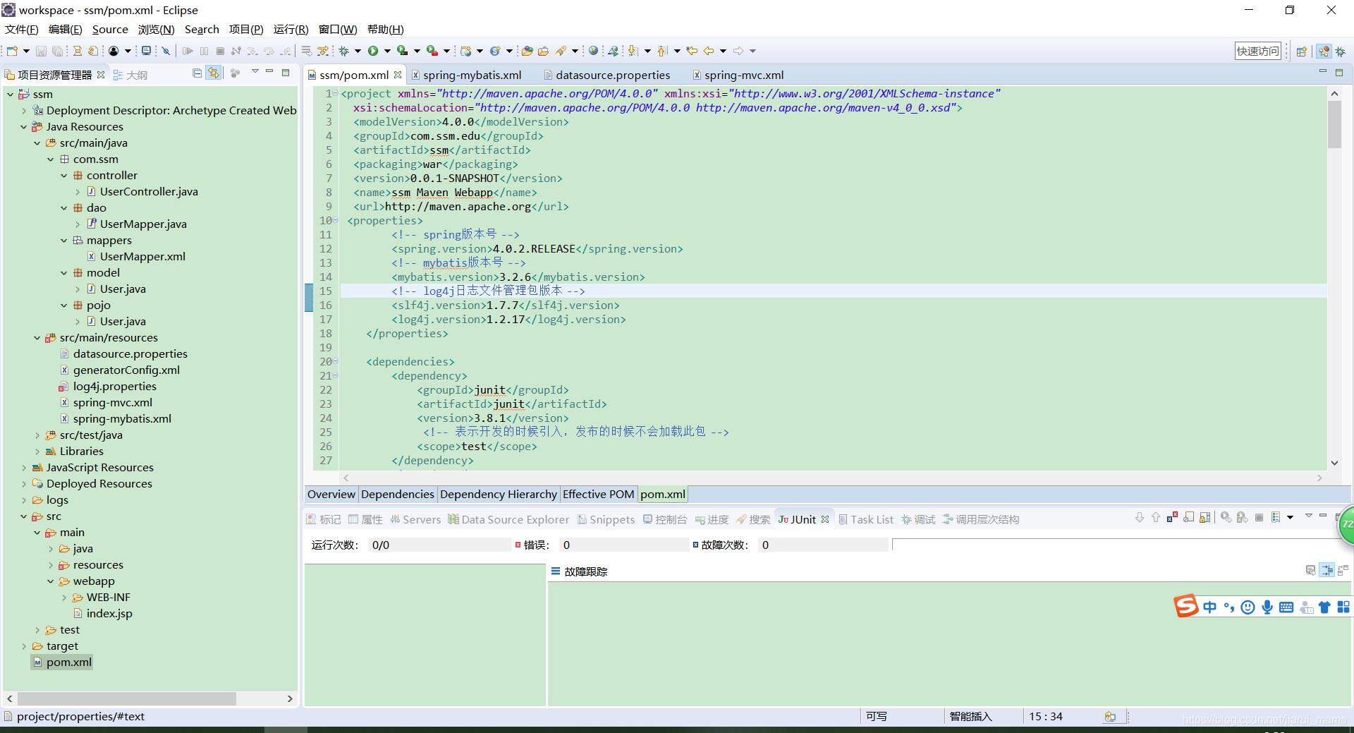 ssm框架搭建