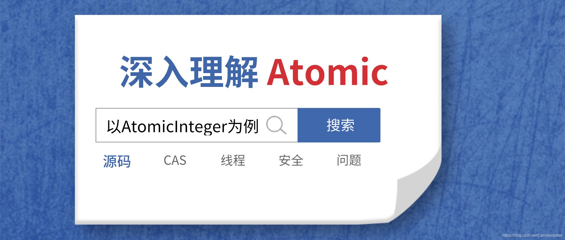 走进高并发(四)深入理解Atomic类