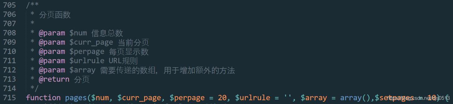 phpcms分页函数pages()