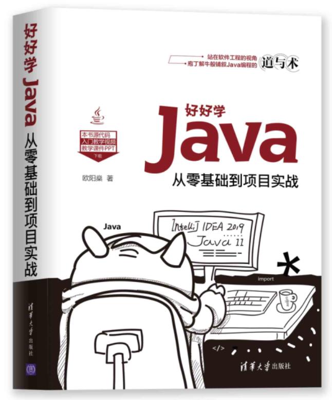 好好学Java 从零基础到项目实战