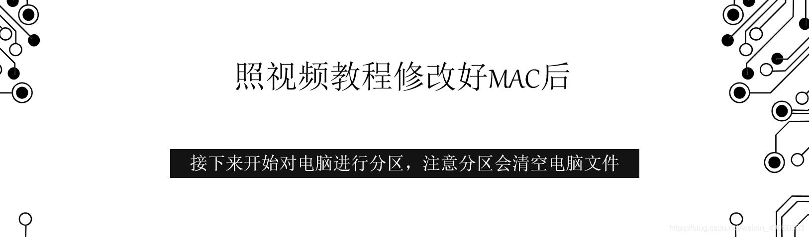 网卡MAC物理地址修改