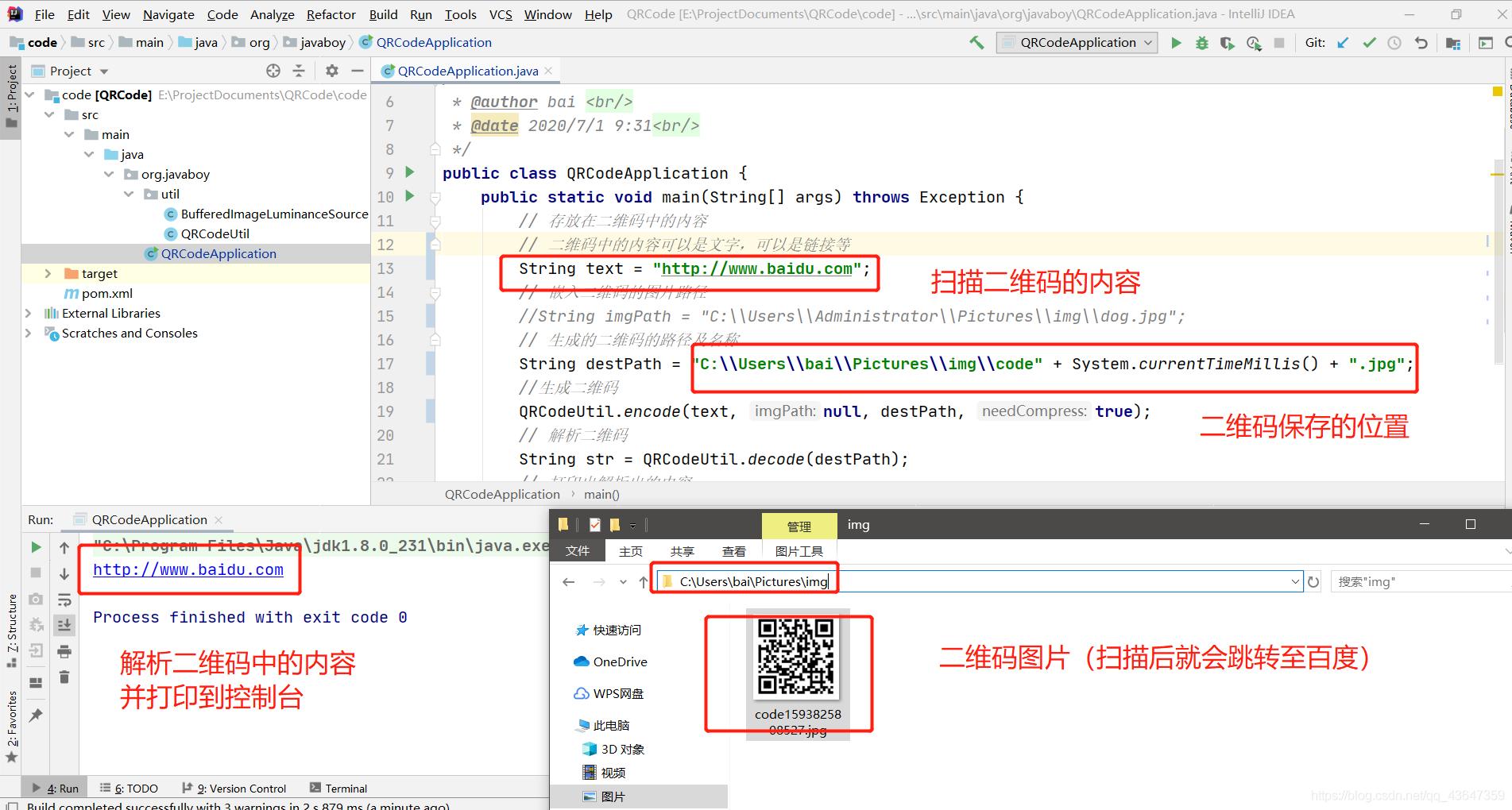 Java如何实现二维码?【附源码】