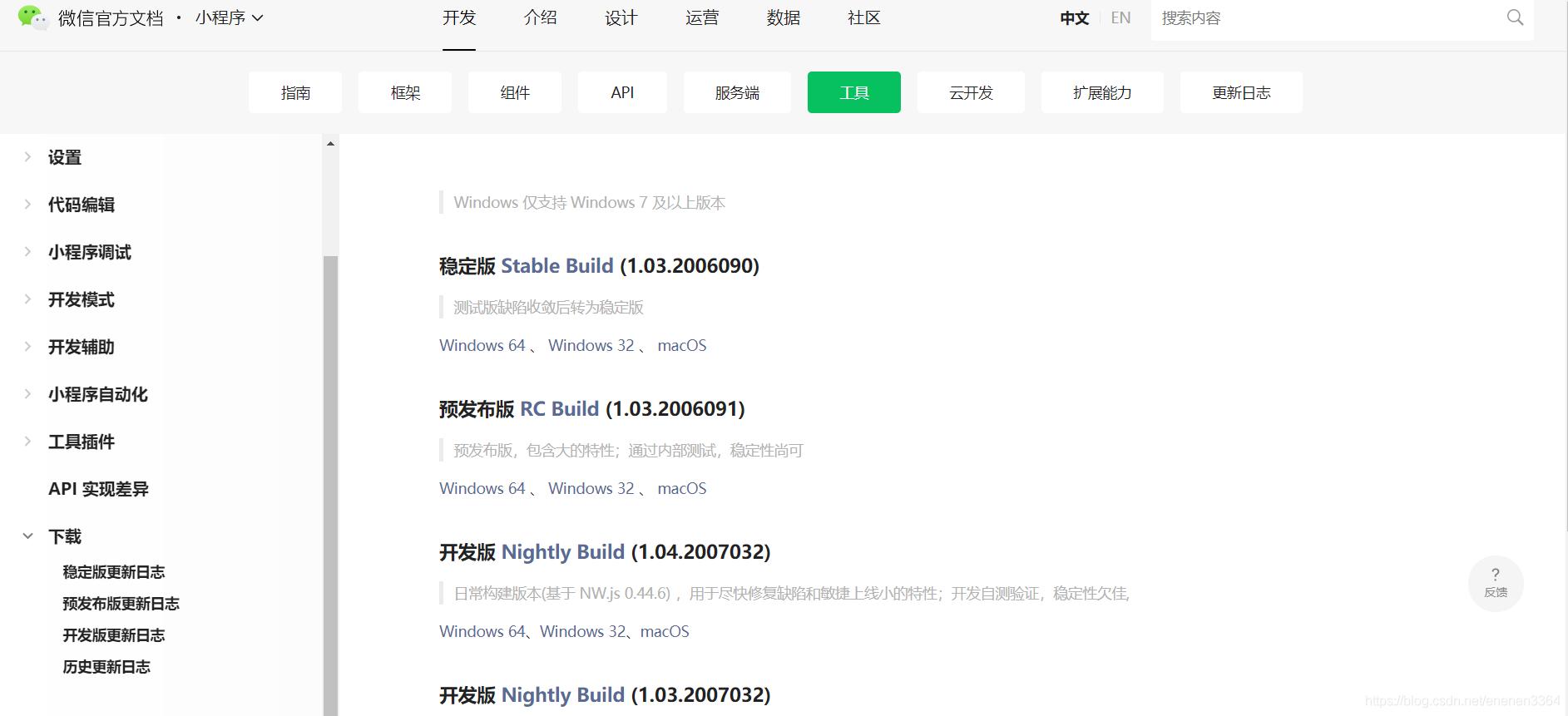 开发工具下载界面
