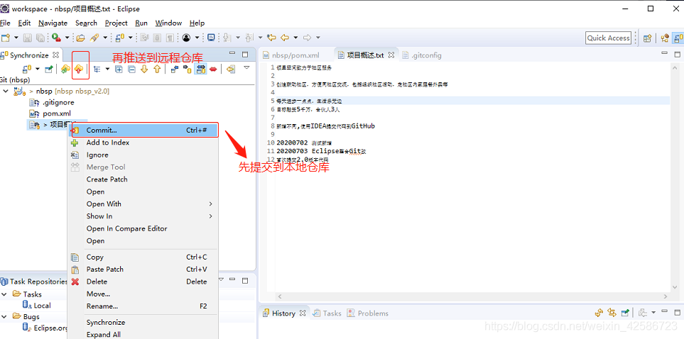 Eclipse整合Git发布分支到远程仓库_13