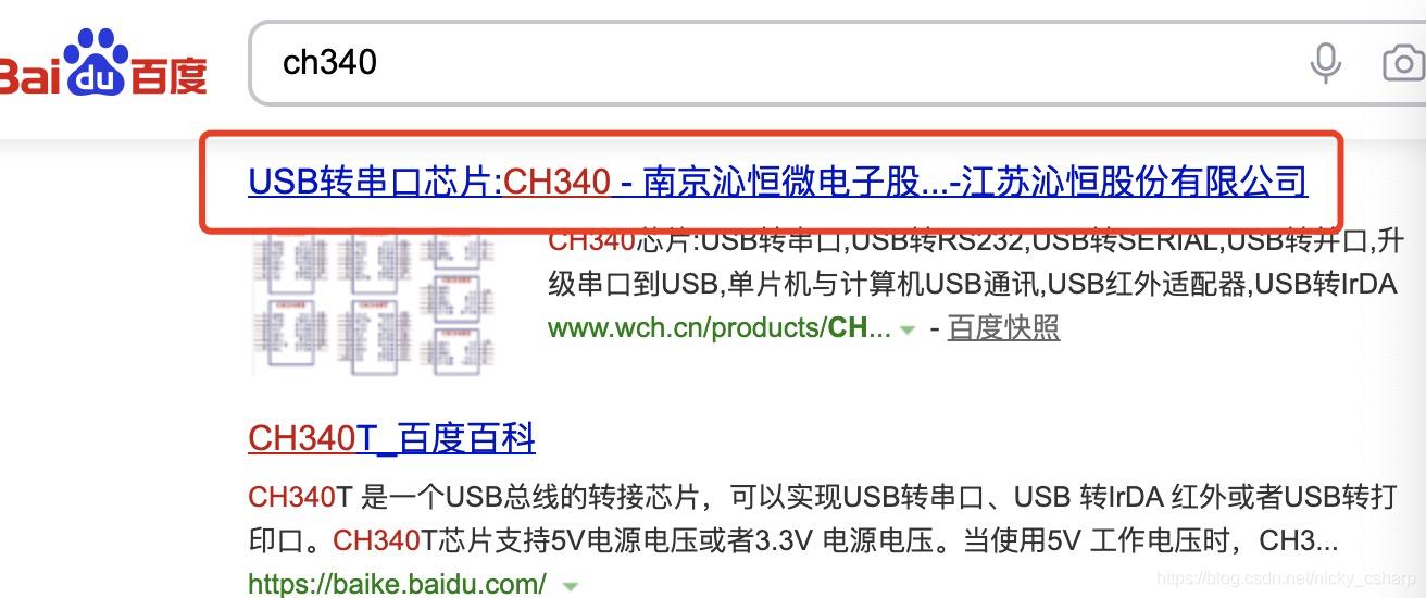 ch340驱动下载