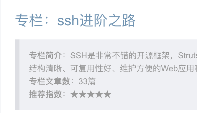 CSDN推荐文章