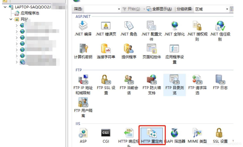 IIS管理器设置http重定向