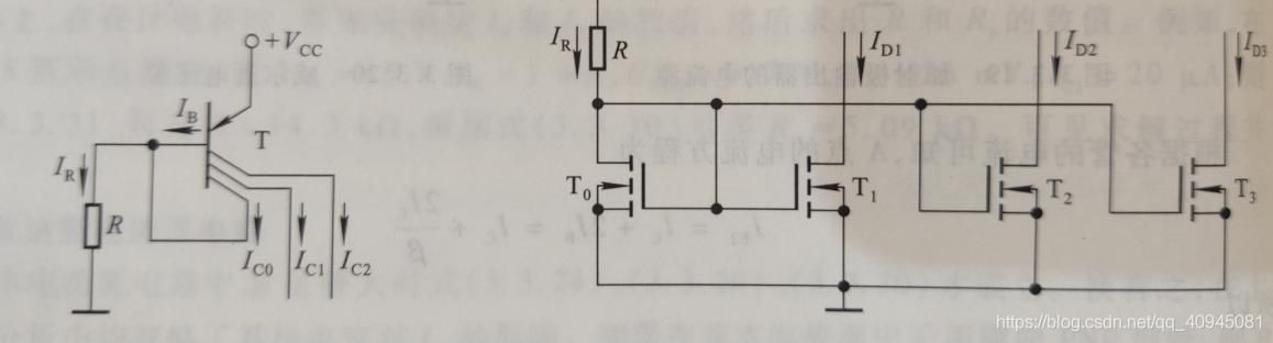 多集电极管构成的电流源和MOS管多路电流源