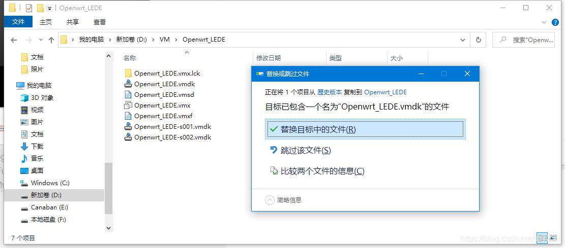 使用下载的vmdk文件替换