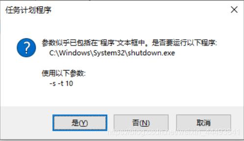 [外链图片转存失败,源站可能有防盗链机制,建议将图片保存下来直接上传(img-VMdatdyg-1594286961088)(C:\Users\xiahuadong\Documents\csdn博客\Windows10 自动开关机7.png)]