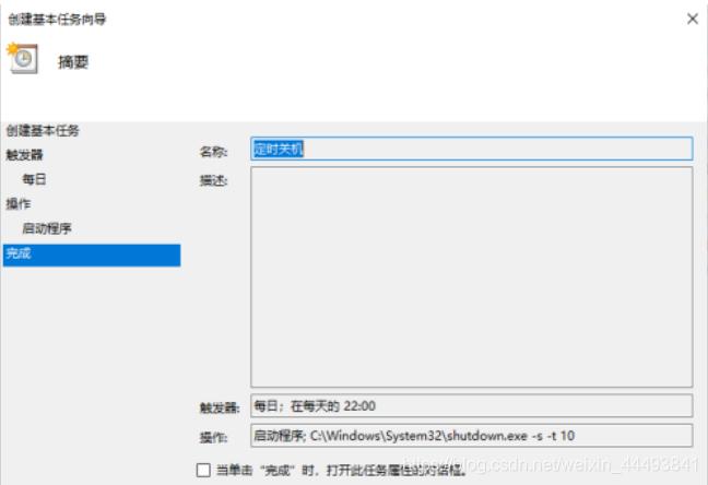 [外链图片转存失败,源站可能有防盗链机制,建议将图片保存下来直接上传(img-sc1MGiww-1594286961088)(C:\Users\xiahuadong\Documents\csdn博客\Windows10 自动开关机8.png)]