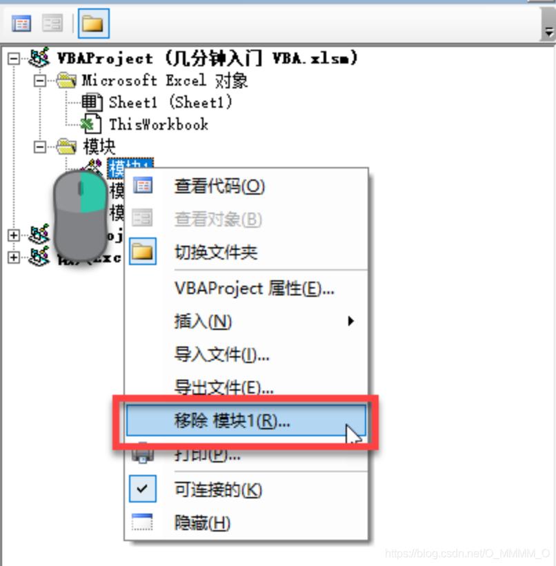 [外链图片转存失败,源站可能有防盗链机制,建议将图片保存下来直接上传(img-57FjvZZy-1594377170687)(images/VBA教程/image-20200709165336961.png)]