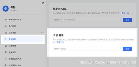 飞书-设置IP白名单