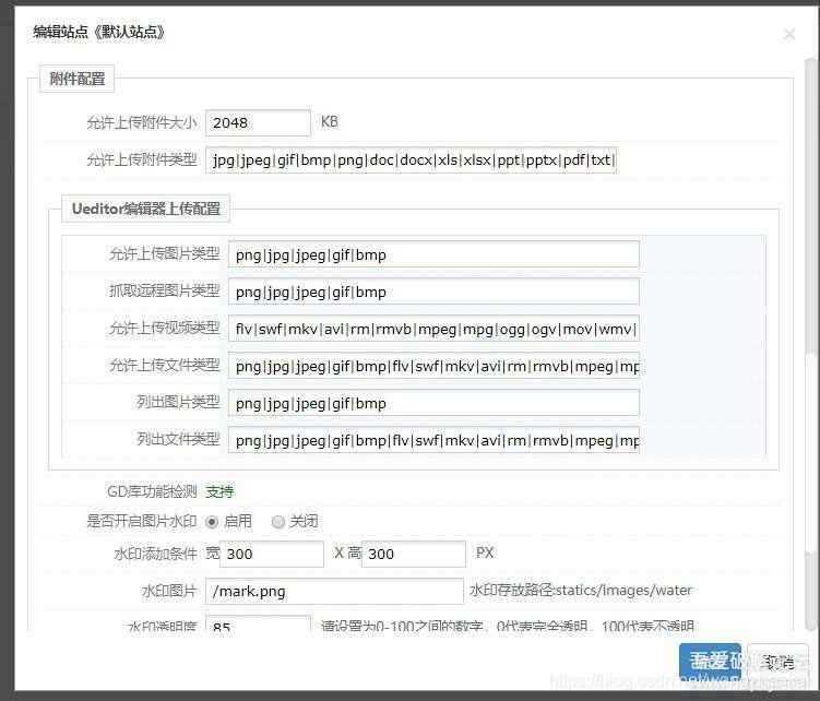 UEditor编辑器上传属性